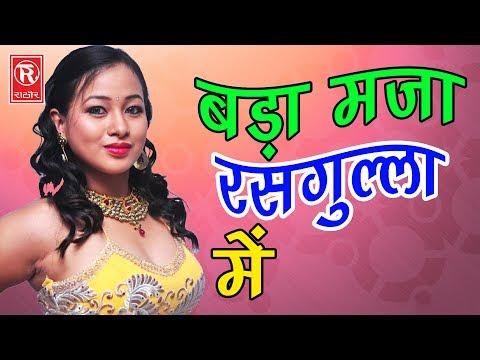 सुपर हिट हॉट सांग   बड़ा मजा रसगुल्ला में    Bada Maja Rasgulla Main   Tara Bano   New Hot Song 2017