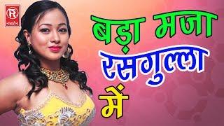 सुपर हिट हॉट सांग | बड़ा मजा रसगुल्ला में  | Bada Maja Rasgulla Main | Tara Bano | New Hot Song 2017