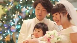 【実例】 お子様と一緒に人前式@第一ホテル東京シーフォート