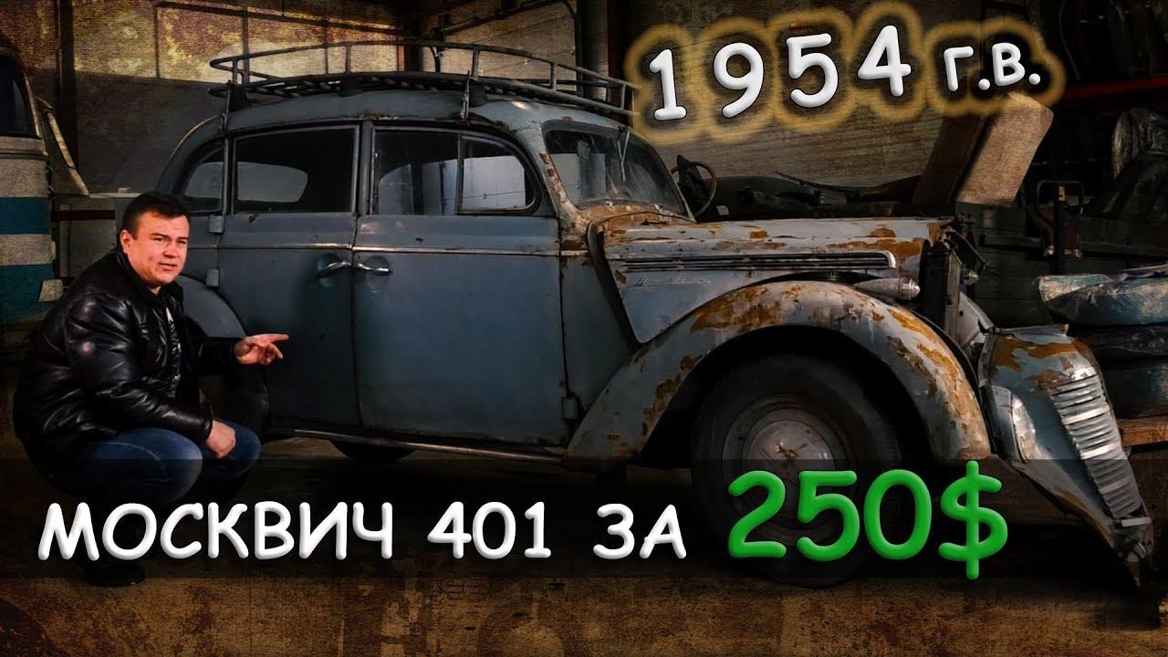 Москвич М401 1954-го за 250 $. Moskvich M401 oldtimer car.