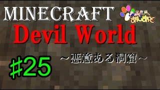 【マインクラフト】 Devil World 悪意ある洞窟  NO.25  【あしあと】 thumbnail