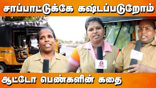 Lockdown Stories of women auto drivers | Kumudam