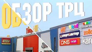 hyper City - Гипер Сити  Курган  Масштабный обзор ТРЦ