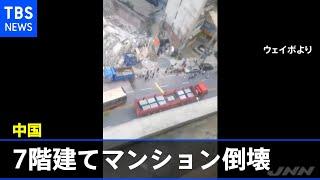 中国で7階建てマンションが倒壊、5人死亡7人けが