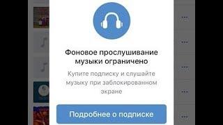 обход ограничения прослушивания музыки vk #2