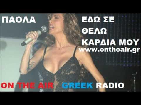 ΕΔΩ ΣΕ ΘΕΛΩ ΚΑΡΔΙΑ ΜΟΥ '' ΠΑΟΛΑ Live / Edo se thelo kardia mou Paola