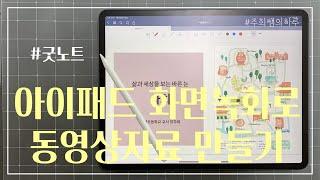 초등교사 업무팁  아이패드 화면녹화로 온라인개학 영…
