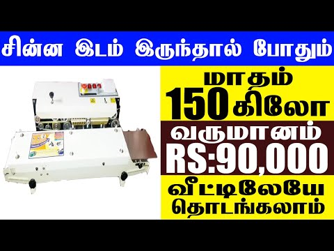 Business Ideas Tamil: Home Based Low Investment Small Business Ideas |New Entrepreneur Business Idea