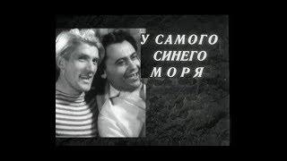 У САМОГО СИНЕГО МОРЯ (1936) комедия, мелодрама