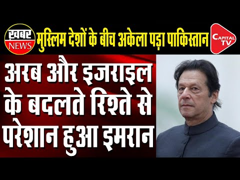 Pakistan PM: We Will Not Recognize Israel Until Palestinian State Formed | Capital TV