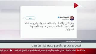 سعد الحريري عبر تويتر ردا على ميشال عون: أكرر أنني بخير وسأعود إلى لبنان وسترون