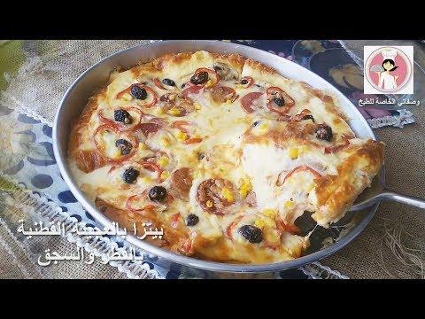 صورة  طريقة عمل البيتزا اروع طريقة لعمل البيتزا بعجينة قطنية ذهبية ولا اروع Pizza  ( الحلقة 32 ) طريقة عمل البيتزا من يوتيوب