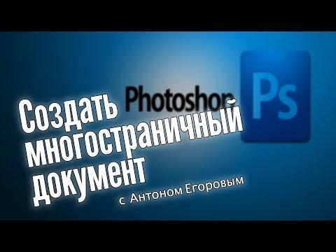 Photoshop. Создать многостраничный документ