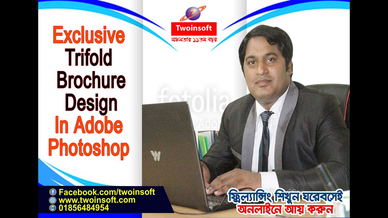 How to design Exclusive trifold flyer by adobe photoshop-twoinsof,Sm Ibrahim,01856484954