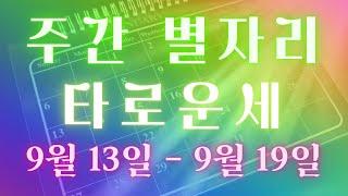 하얀달 미스틱의 주간 별자리 타로운세 9월 13일 ~ 9월 19일