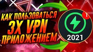 КАК ПОЛЬЗОВАТЬСЯ ПРИЛОЖЕНИЕМ 3X VPN / ТУТОРИАЛ screenshot 1