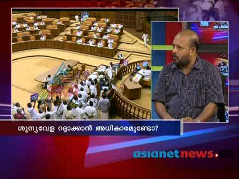 Kerala Assembly over solar scam Asianet News Discussion