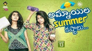 Ammayilu Summer Kashtalu || Episode #13 || DJ Women