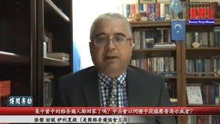 伊利夏提:集中营中的维吾尔人都回家了吗?中共会以何种手段镇压香港示威者?