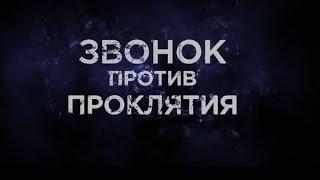Проклятые Противостояние . Русский трейлер  2016   ужасы