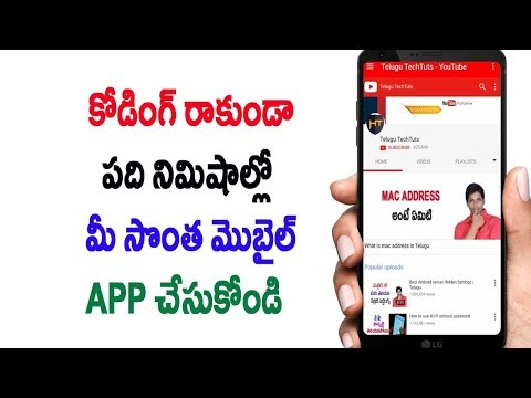 How to create mobile apps for android in Telugu | without Code