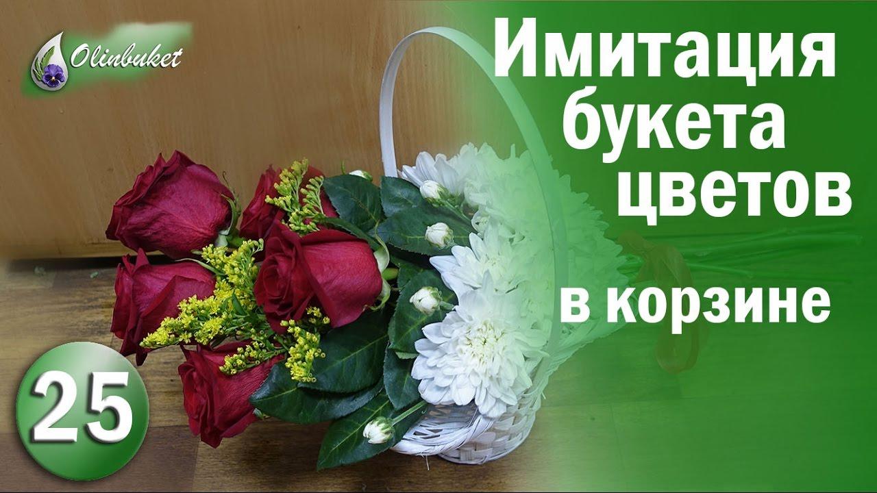 zakaz-dostavkoy-buket-v-korzine-sostavit-samoy-tsvetov-ulyanovsk-otzivi