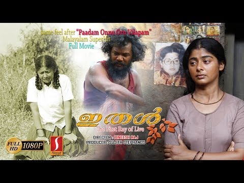 Latest Malayalam Full Movie | ITHAL |...