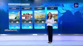 النشرة الجوية الأردنية من رؤيا 21-3-2019 | Jordan Weather