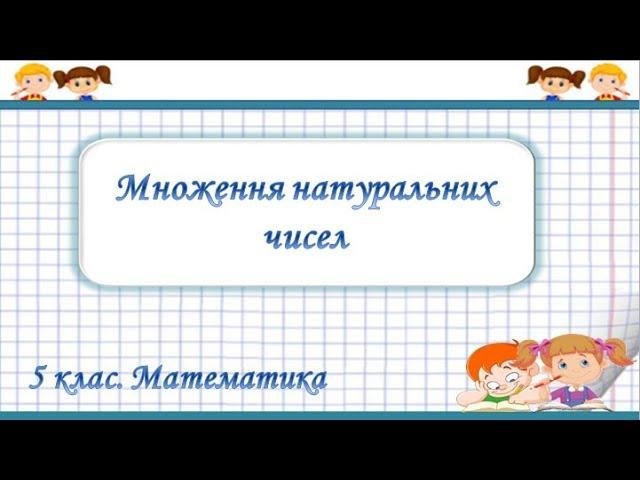 5 клас. Математика. Множення натуральних чисел