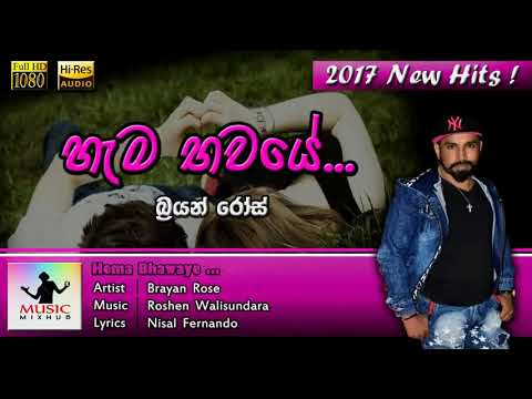 hema-bhawaye-brayan-rose-new-song-2017