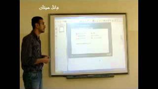 ETAC ( how to use smart board ) Interactive lessons 1 arabic(The Ahliyyah school for girls present ETAC ( Educational Technology Ahliyyah Centre ) how to use Smart Interactive boards in the more efficient way., 2010-09-18T15:14:31.000Z)