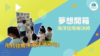 Publication Date: 2021-10-01   Video Title: 夢想開箱ep8: 海洋垃圾解決師 (基督教宣道會宣基小學(坪