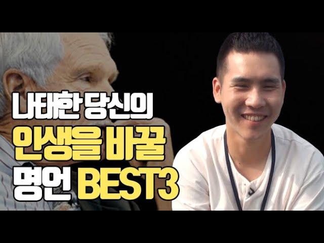 잊지 않으려고 몸에도 새긴 인생을 바꾼 인생명언 BEST3 (ft.테드 러너)