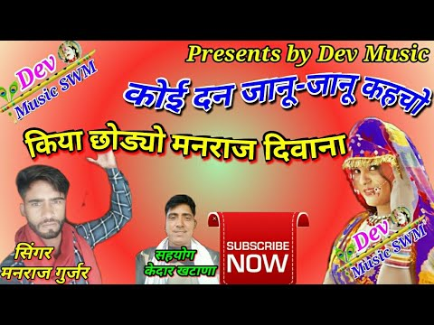 Manraj Gurjar Full Hd Song 2018 // कोई दन जानू-जानू कहचो // मनराज गुर्जर न्यू सोंग 2018 / Dev Music