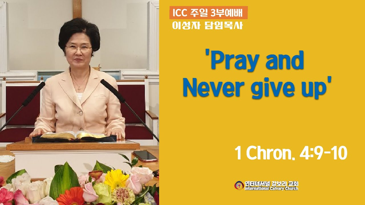 "ICC WORSHIP (IM) | ""Pray and Never give up""(1 Chron. 4:9-10)  