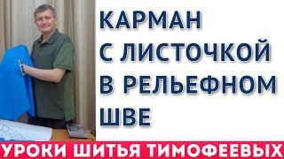 КАРМАН С ЛИСТОЧКОЙ В РЕЛЬЕФНОМ ШВЕ|Тимофеев Александр