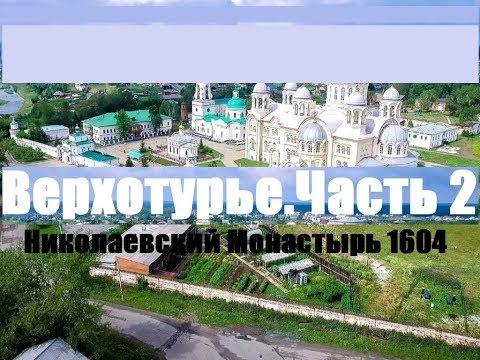 Верхотурье. Николаевский монастырь и окрестности.
