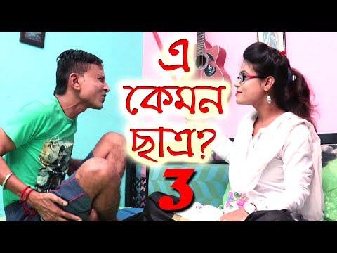 Sunil Pinki Comedy Video_E Kemon Chatra?_Part 3 ( এ কেমন ছাত্র Part 3 ? অভিনয়ে- সুনিল ও পিঙ্কি )