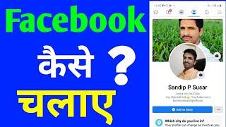 Facebook kaise chalaye   Facebook chalane ka tarika