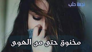 مخنوق حتى من الهوا/ماعاد يعنيلي حدا/ اغنية جديده2020