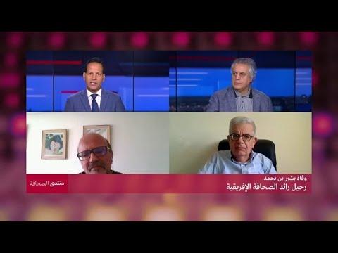 وفاة بشير بن يحمد: رحيل رائد الصحافة الإفريقية  - نشر قبل 4 ساعة