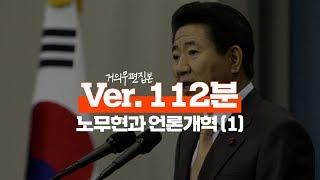 [45회] 거의 무편집본 : 노무현과 언론개혁 (1)