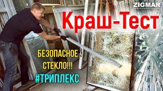 Испытания стекла триплекс, и каленое.(Я в фейсбуке: https://www.facebook.com/alexey.derkach.71 Купить окна в Киеве можно здесь: http://zigmar.ua/ тел. 0443838842., 2015-06-23T17:21:43.000Z)