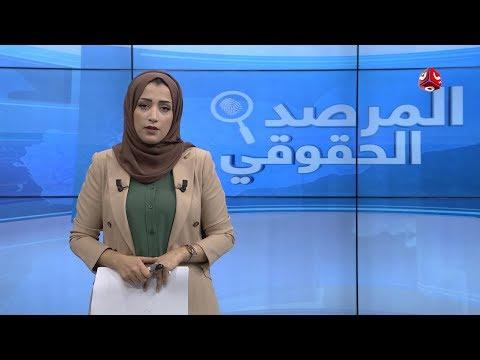 قصة امرأة يمنية أفقدها قناص حوثي الحركة وكيف أصبحت انتهاكات الحوثيين في صعدة بلا حدود|المرصد الحقوقي