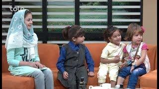 بامدادخوش - نگین - در این بخش سارا جان، مهساجان، منورجان و ندا جان (کودکان با استعداد) دعوت شده اند