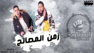 الدخلاوية   زمن المصالح 2017   YouTube