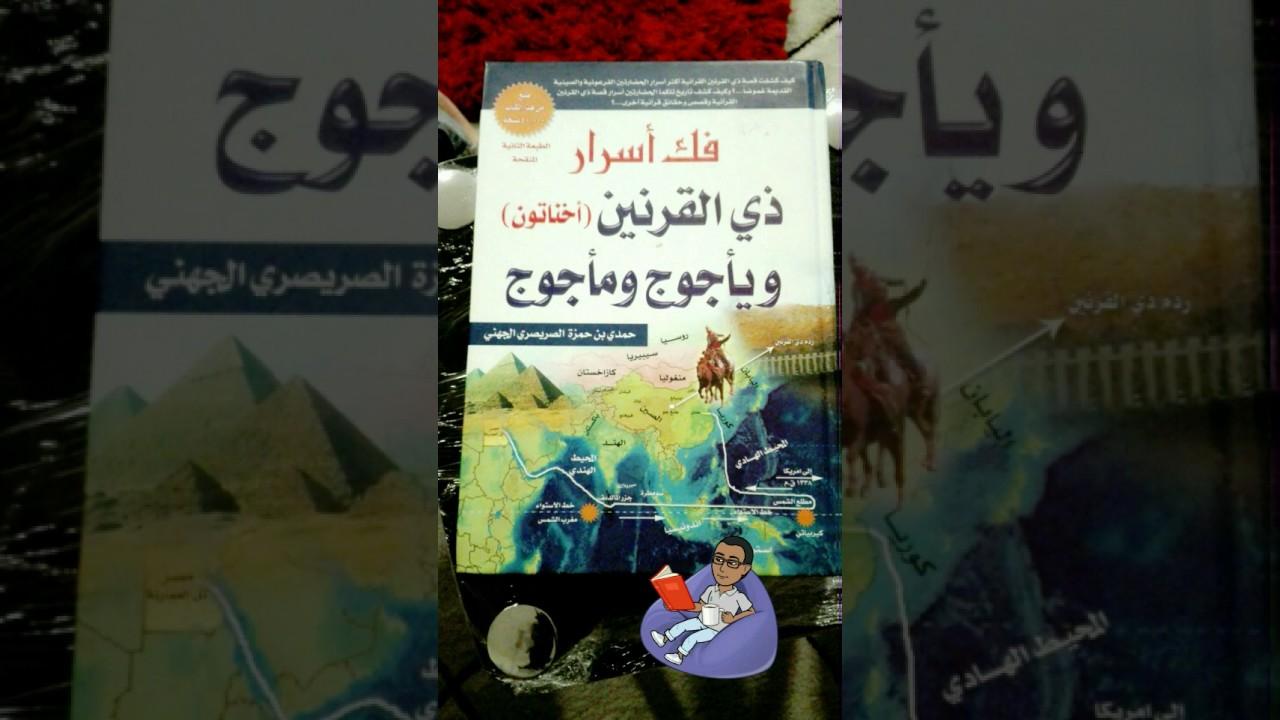 كتاب أسرار ذي القرنين ويأجوج ومأجوج