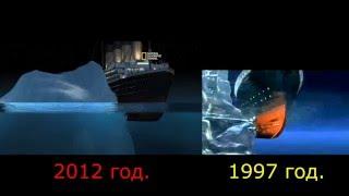 James Cameron. Две версии как тонул Титаник. 1997 г. - 2012 г.
