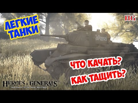 ЛЕГКИЕ ТАНКИ    HEROES AND GENERALS