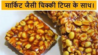 सर्दियों में बनाये १० मिनट में गुड़ मूंगफली चिक्की | peanut jaggery bar| moongfali chikki recipe